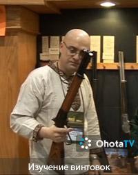 Изучение винтовок мастеров-оружейников