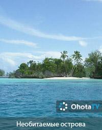 Необитаемые острова