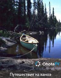 Путешествие на каноэ по реке Миссинайби