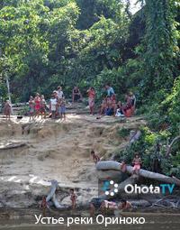 Устье реки Ориноко. Индейцы Санема