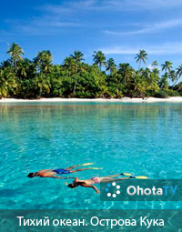 Тихий океан. Острова Кука (о. Матикту)