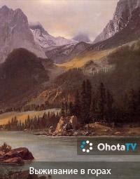 Выживание в горах