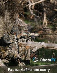 Разные байки про охоту
