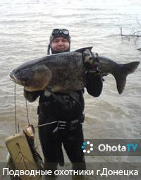 Подводные охотники города Донецка