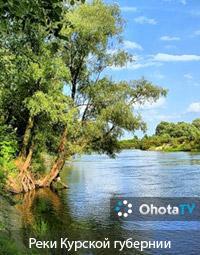 Реки Курской губернии