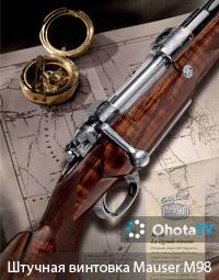 Штучная винтовка Mauser M98