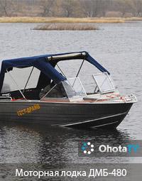 Моторная лодка ДМБ-480