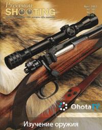 Изучение оружия компании Griffin & Howe и трофеев белохвостого оленя