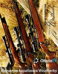 Изучение ножей Джона Тонера, карабинов компании Weatherby и охотничей одежды