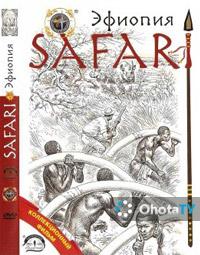 Сафари. Эфиопия