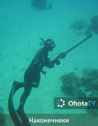 Наконечники для подводной охоты