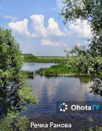 Речка Ранова Рязанской губернии