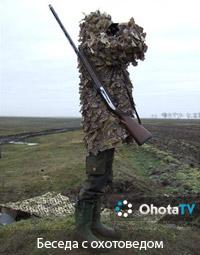 Беседа с охотоведом Одесской области