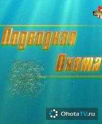 Подводная охота в Приднестровье