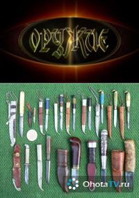 Оружие с Сергеем Астаховым. Кухонные ножи
