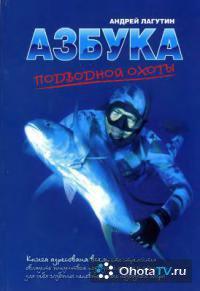 Подводная охота с Андреем Лагутиным